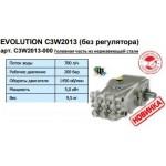 Помпа EVOLUTION С3W2013 для аппаратов высокого давления  (без регулятора)