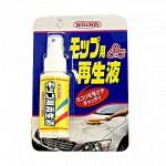 Пропитка для щеток предназначенных для удаления пыли с кузова автомобиля (55мл).