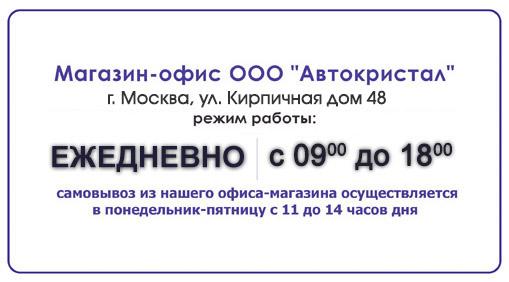 """Офис-магазин компания ООО """"Автокристал"""""""